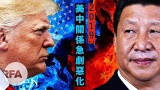 【未普評論】2019:美中關係急劇惡化