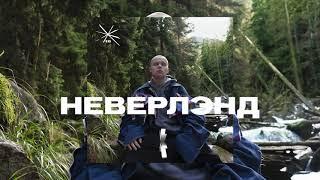 EIGHTEEN   Неверлэнд (Audio)
