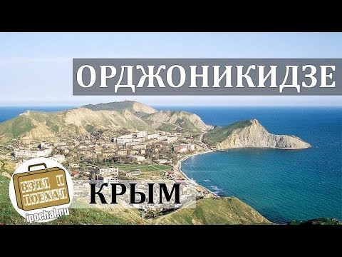 Орджоникидзе, Крым. Коротко о курорте. Пляжи, Жильё, Отдых