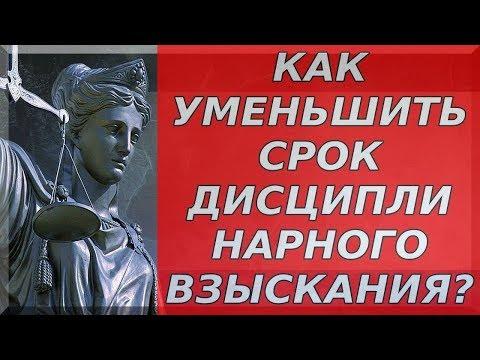 срок применения дисциплинарного взыскания - бесплатная консультация юриста онлайн