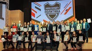 Школа молодого политика: закрытие первого сезона