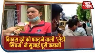 कानपुर घटना का आरोपी विकास दुबे को आखिरकार पकड़ लिया गया है. जिस गैंगस्टर को यूपी पुलिस अलग-अलग राज्यों में ढूंढ रही थी, वो उज्जैन में पकड़ा गया था. सुनिए Vikas Dubey को पकड़ने वाली 'लेडी सिंघम', सुरक्षा अधिकारी रूबी से पूरी कहानी  आजतक के साथ देखिये देश-विदेश की सभी महत्वपूर्ण और बड़ी खबरें | Watch the latest Hindi news Live on the World's Most Subscribed  News Channel on YouTube.  #Aajtak #HindiNews ------------------------------------------------------------------------------------------------------------- AajTak Live TV | Aaj Tak | Hindi News | Aaj Tak News Today | आज तक लाइव   Aaj Tak News Channel:   आज तक भारत का सर्वश्रेष्ठ हिंदी न्यूज चैनल है । आज तक न्यूज चैनल राजनीति, मनोरंजन, बॉलीवुड, व्यापार और खेल में नवीनतम समाचारों को शामिल करता है। आज तक न्यूज चैनल की लाइव खबरें एवं ब्रेकिंग न्यूज के लिए बने रहें ।   Aaj Tak is India's best Hindi News Channel. Aaj Tak news channel covers the latest news in politics, entertainment, Bollywood, business and sports. Stay tuned for all the breaking news in Hindi!   Download India's No. 1 Hindi News Mobile App: https://aajtak.app.link/QFAp3ZaHmQ  Subscribe To Our Channel: https://tinyurl.com/y3e8kduy   Official website: https://aajtak.intoday.in/   Like us on Facebook http://www.facebook.com/aajtak   Follow us on Twitter http://twitter.com/aajtak   India Today: http://www.youtube.com/channel/UCYPvA...   SoSorry: https://www.youtube.com/user/sosorryp...   Tez: http://www.youtube.com/user/teztvnews   Dilli Aajtak: http://www.youtube.com/user/DilliAajtak