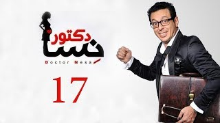 DOCTOR AMRAD NESA SERIES - Episode 17   مسلسل دكتور امراض نسا -  الحلقه السابعة عشر