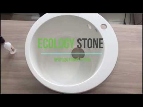 Тест мойки Ecology Stone (EcoStone) на зеленку и йод