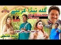 Gilla Teda Kariay►First Time Duet Song►Sharafat Ali Khan Baloch & Nadia Hashmi►Official Video Song