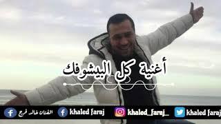 تحميل و مشاهدة أغنية كل البيشوفك - الفنان خالد فرج MP3
