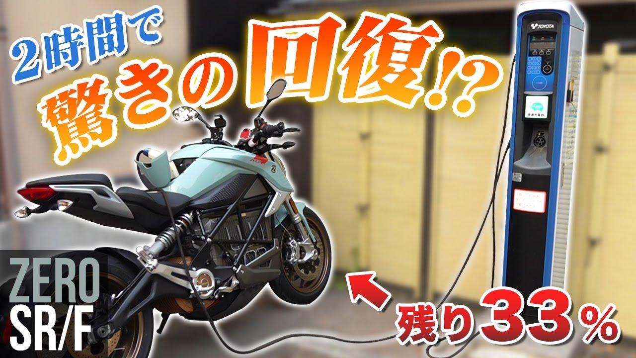 【大型電動バイク】SR/Fの充電スピードが早すぎる!?260kmのロングツーリング!後編【湯布院】