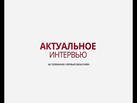 Актуальное интервью с Евгением Черным. Первый областной 27.12.2018