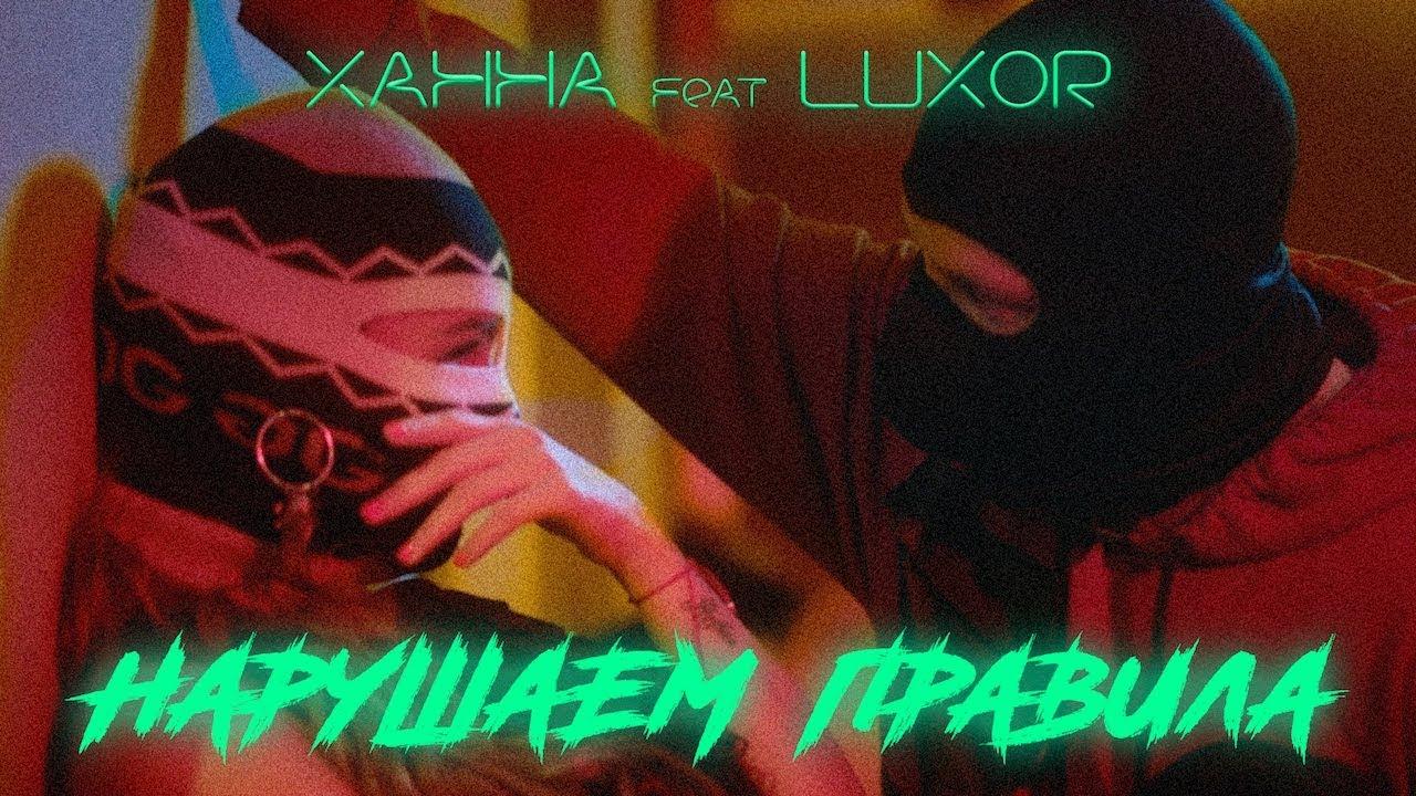 Ханна ft. Luxor — Нарушаем правила
