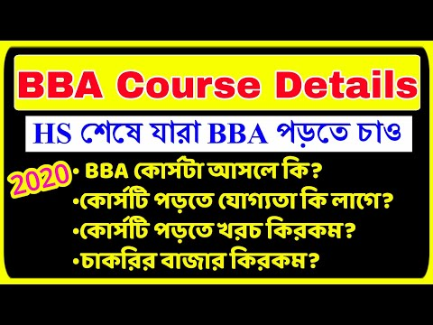 BBA Course Details In Bengali । After 12 BBA Course In India🇮🇳 । Exam365 Bengali