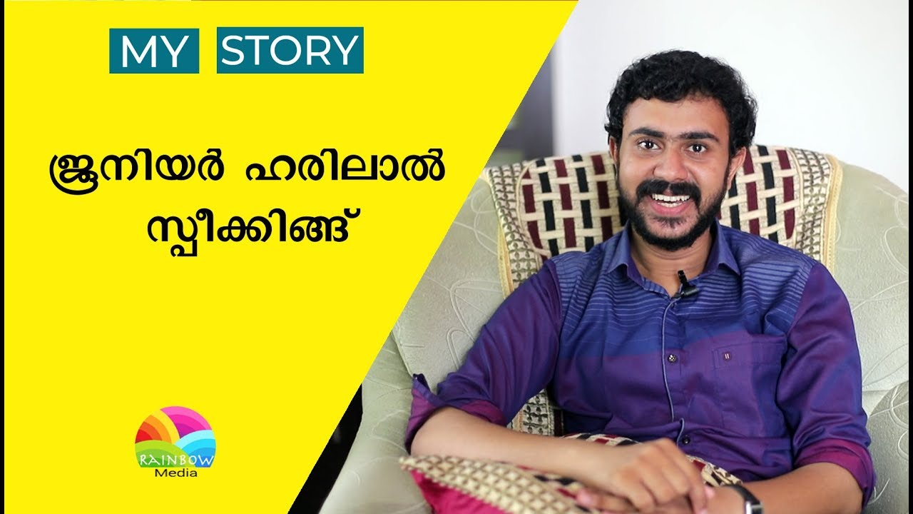 Bhramanam serial actor Sajin. Harilal Junior Interview