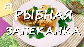 Как приготовить рыбную запеканку. Рецепт рыбной запеканки с овощами 🌿GUSTO! ВКУС ВДОХНОВЕНИЯ🌿 2016