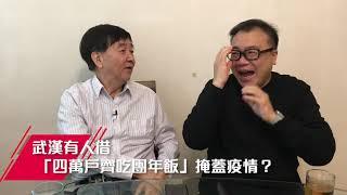 武漢有人借「四萬戶齊吃團年飯」掩蓋疫情 | 21Jan2020【關二哥拆局】