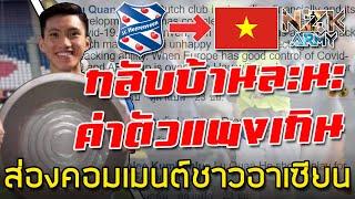 ส่องคอมเมนต์ชาวอาเซียน-หลังเห็น'ดวานวานเฮา'ได้กลับบ้านเพราะค่าตัวแพงเกินไป