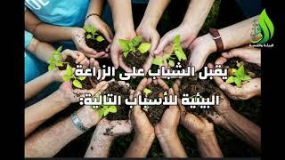 الزراعة البيئية في فلسطين