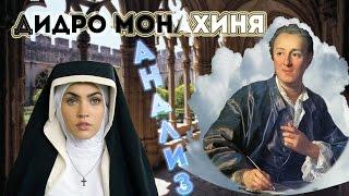 """Дени Дидро """"Монахиня"""". Анализ и краткое содержание великой книги Просвещения"""