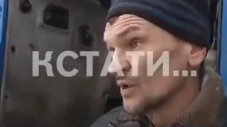 Спасение украинского дальнобойщика в России