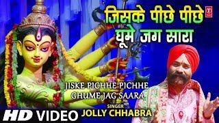 Jiske Pichhe Pichhe Ghume Jag Saara I JOLLY CHHABRA I Punjabi Devi Bhajan