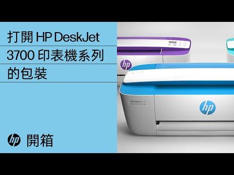 打開 HP DeskJet 3700 印表機系列的包裝