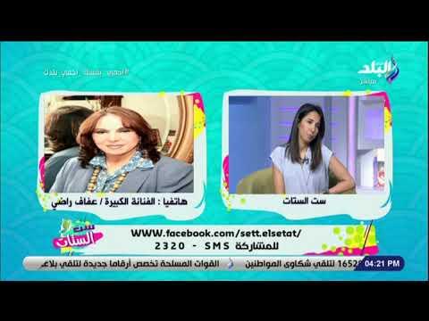 رأي عفاف راضي في دخول ابنتها عالم الغناء
