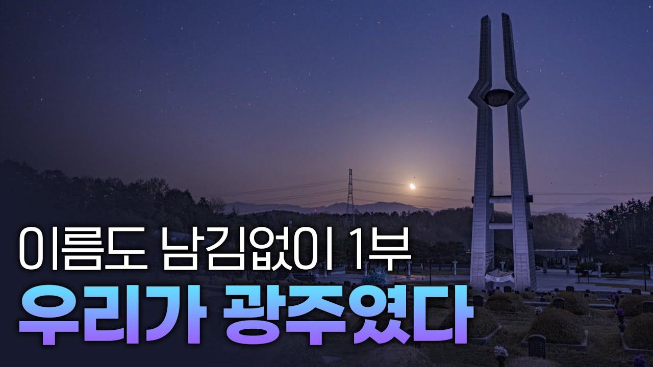 [광주MBC 5.18 40주년 특집 다큐멘터리] 이름도 남김없이 1부