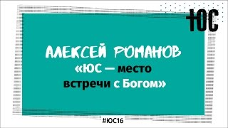 «Место встречи с Богом» / Алексей Романов / #ЮС16