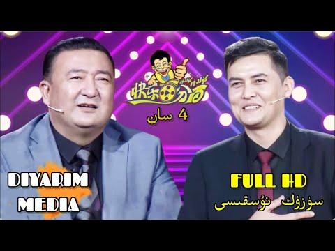 كۈلدۈر كۈلدۈر 4 سان | kuldur kuldur 4 San | uyghur 2021 | uyghur komedi 2021 |