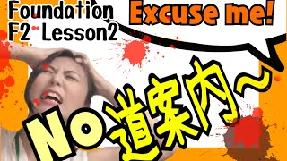 道案内!【解説動画Foundation/Unit2(F2)/Lesson2】[#48]