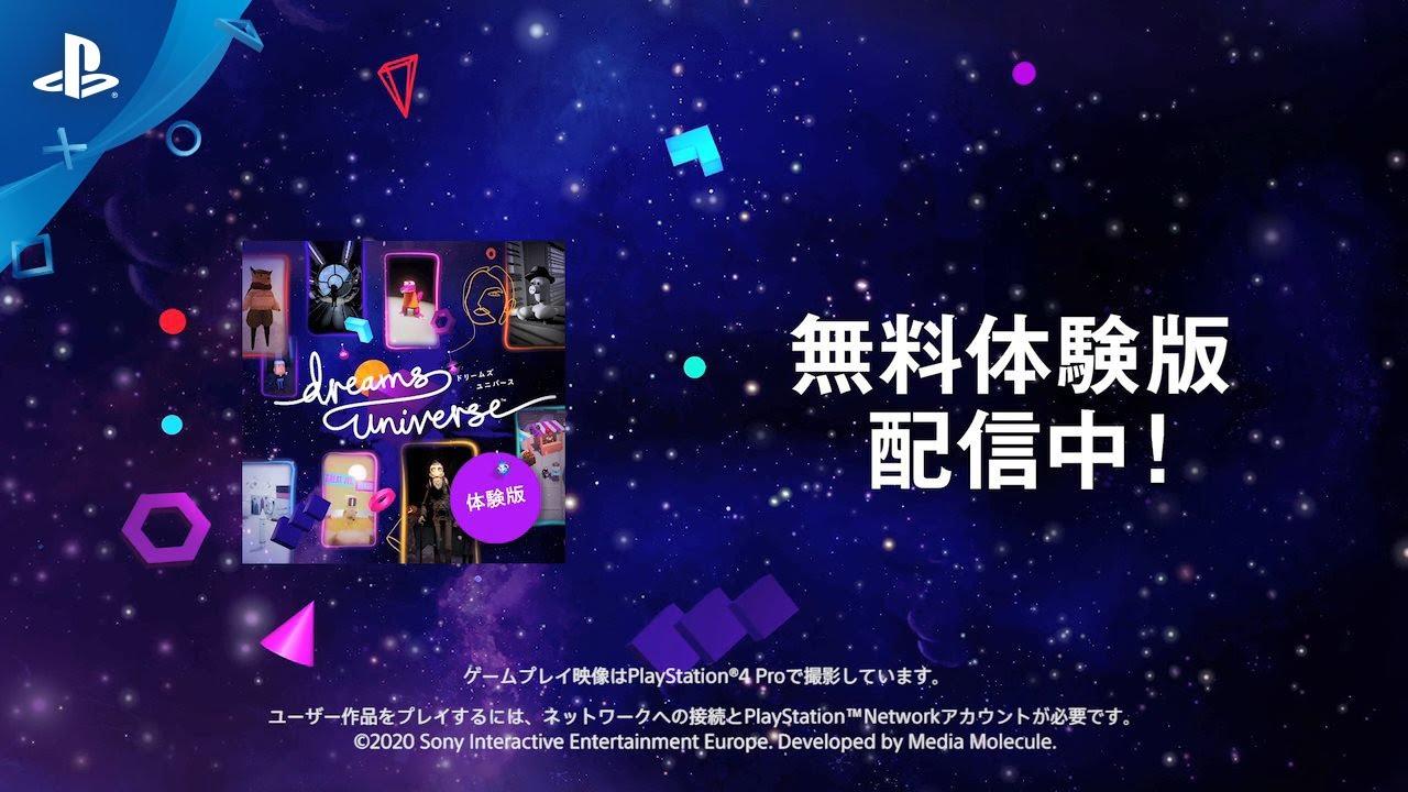 『Dreams Universe』無料体験版が本日より配信開始! 本編ダウンロード版の25%OFFセールを5月5日まで実施!