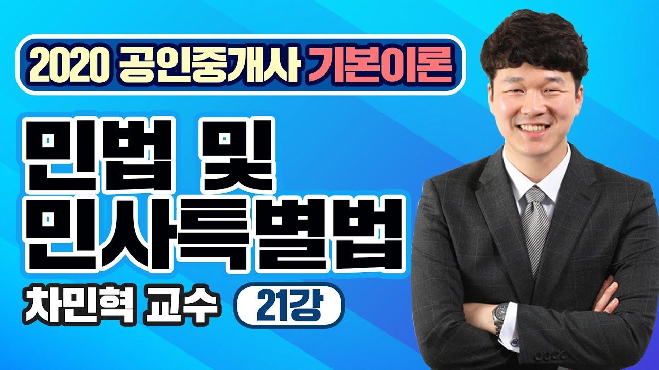 [랜드프로 차민혁 교수] 2020 공인중개사 …