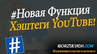 Хэштеги YouTube - новый инструмент Продвижение видео #ХЭШТЕГИ
