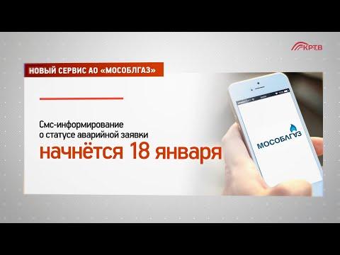 Жителей Подмосковья будут оповещать о статусе исполнения аварийной заявки с помощью смс.