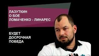 Дмитрий Лазуткин о бое Ломаченко - Линарес
