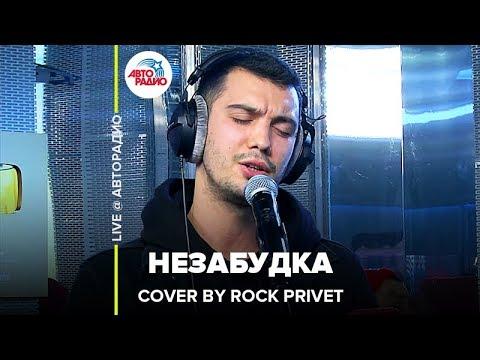 🅰️ Тима Белорусских / Linkin Park - Незабудка (Cover by ROCK PRIVET) LIVE @ Авторадио