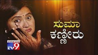 Suma Kanneeru: Sumalatha Gets Emotional During Interview With Tv9 On Mandya Lok Sabha Polls