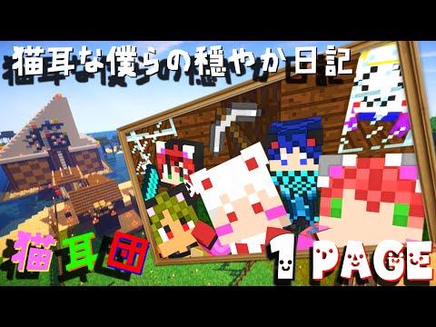 Minecraft実況~猫耳な僕らのおだやか日記第二期~PAGE1