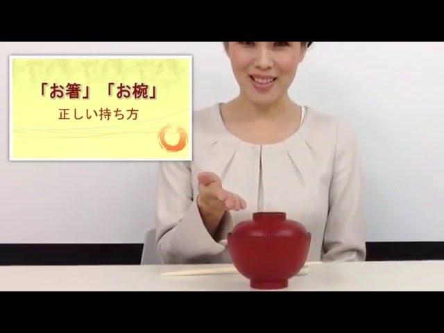 「お箸」「お椀」正しい持ち方~和食のマナー ワンポイントマナーレッスン3-日本サービスマナー協会