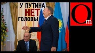 Казахстан уходит от Москвы навсегда