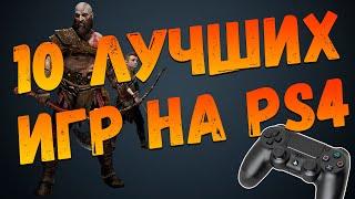 Игры на PS4 | Лучшие Эксклюзивы PlayStation 4 | AG