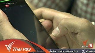 ชั่วโมงทำกิน - Social Biz : คนไทยพร้อมเรียนรู้บริการใหม่ 4จี