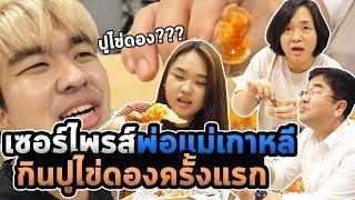 ครอบครัวคนเกาหลีลองกินปูไข่ดองครั้งแรกในชีวิต!!!