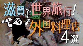 【特別編】滋賀で世界旅行気分!外国料理店4選