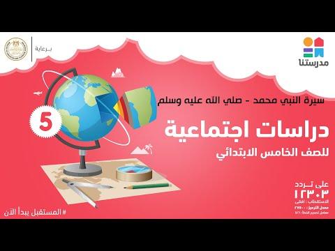 سيرة النبي محمد [صلي الله عليه وسلم] | الصف الخامس الابتدائي | دراسات اجتماعية