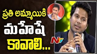 Sundeep Kishan Funny Comments On Mahesh Babu @ Manasuku Nachindi Movie || NTV