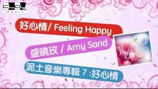 好心情 / Feeling Happy(好心情歌詞)盛曉玫-泥土音樂