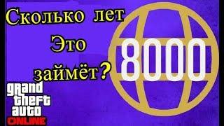 сколько времени займёт прокачка до 8000 lvl в GTA Online
