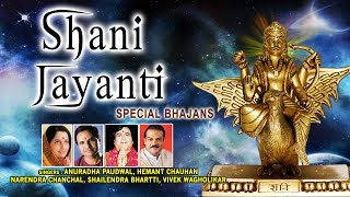 Shani Jayanti Special Bhajans