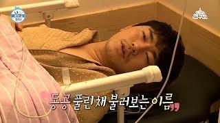 [선공개] 수면내시경에서 깨어난 시언의 진심