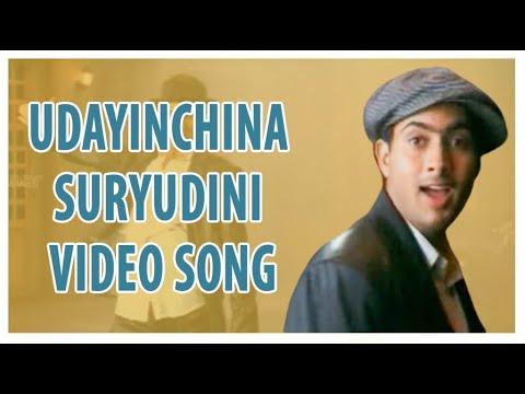 Kalusukovalani Movie    Udayinchina Suryudini Video Song     Uday Kiran, Gajala     Shalimarcinema
