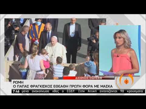 Ο Πάπας Φραγκίσκος εθεάθη πρώτη φορά με μάσκα | 10/09/2020 | ΕΡΤ